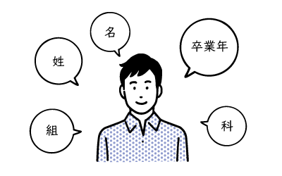 同窓会では複数の情報の組み合わせにより個人を特定する