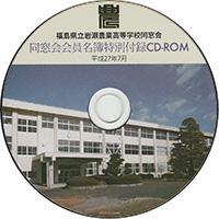 福島県立岩瀬農業高校同窓会