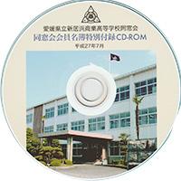 愛媛県立新居浜商業高校同窓会