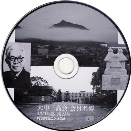 香川県立三本松高校大中三高会