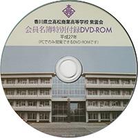 香川県立高松商業高校紫雲会