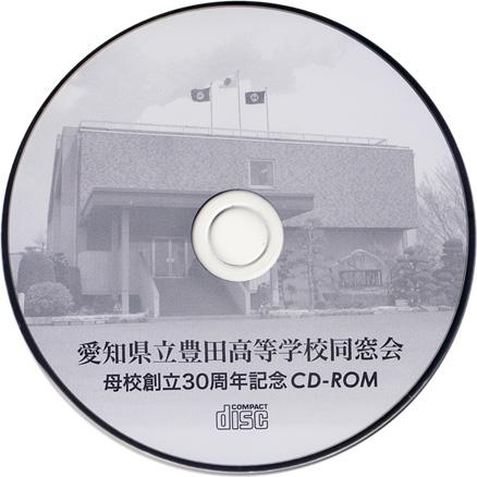 愛知県立豊田高校同窓会