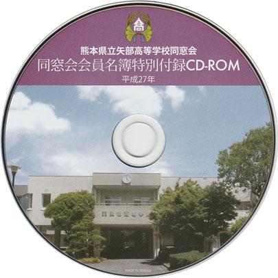 熊本県立矢部高校同窓会