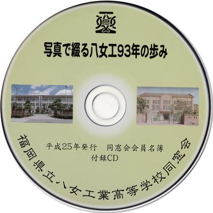 福岡県立八女工業高校同窓会