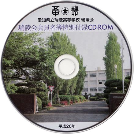 愛知県立瑞陵高校瑞陵会