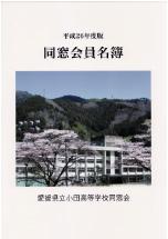 愛媛県立小田高等学校同窓会
