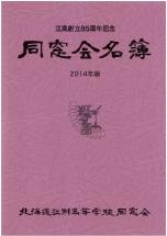 北海道江別高等学校同窓会