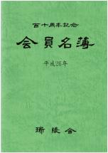 愛知県立瑞陵高等学校瑞陵会