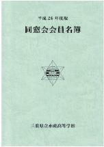 三重県立水産高等学校同窓会