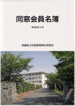 長崎県立対馬高等学校同窓会
