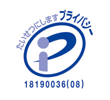 プライバシーマーク18190036(08)