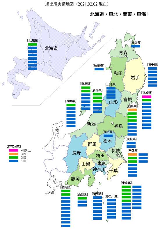 実績地図(北海道・東北・関東・東海)
