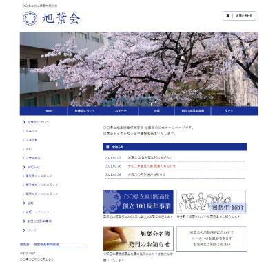 同窓会ホームページサンプルサイト1