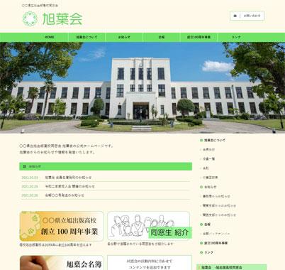 同窓会ホームページサンプルサイト2
