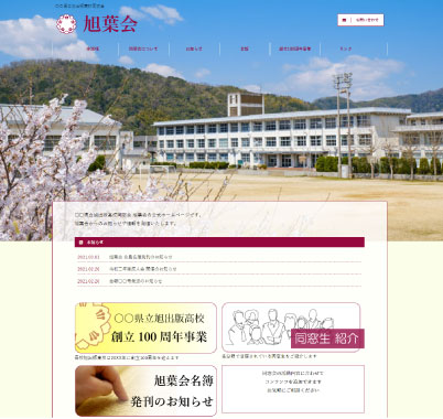 同窓会ホームページサンプルサイト3