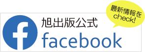 旭出版公式Facebookページ
